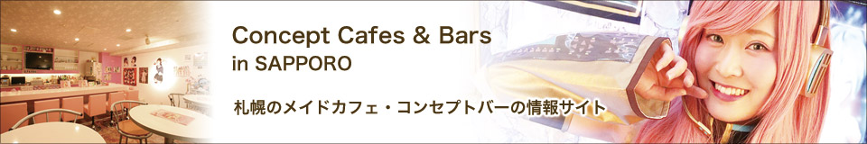 Concept Cafes & Bars in SAPPORO 札幌のメイドカフェ・コンセプトバーの情報サイト